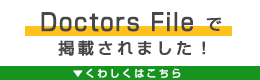 Doctor's Fileで掲載されました